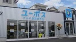 ユーポス25号八尾店