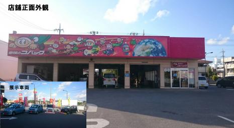 沖縄北谷店