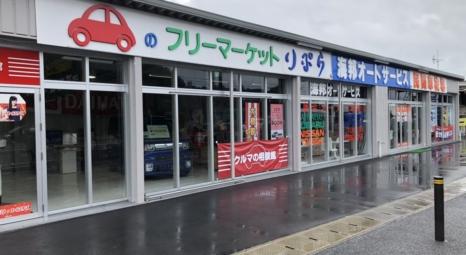 沖縄豊見城店