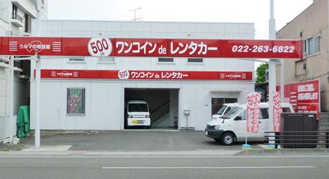 仙台八幡町店